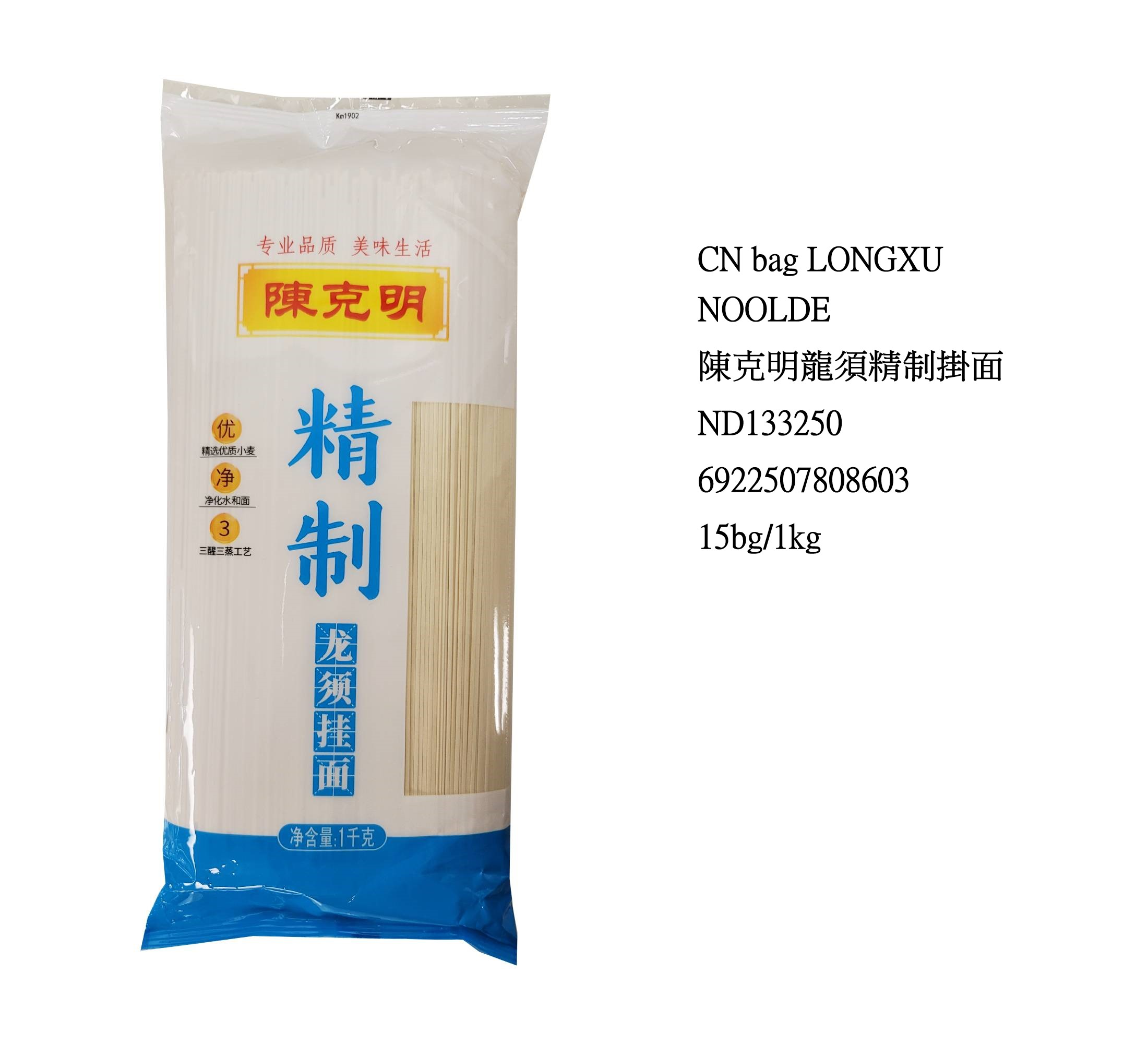 CMK LONGXU NOODLES (BAG) ND133250
